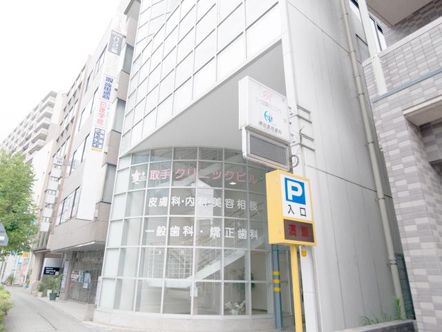 押田歯科医院